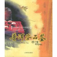 普洱茶品鉴 中国茶城建设工作领导小组 云南科学技术出版社