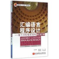汇编语言程序设计―基于ARM体系结构(第3版)(十三五) 文全刚,郝志刚 北京航空航天大学出版社