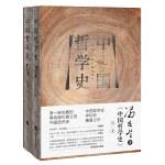 【正版全新直发】中国哲学史(精装全二册) 冯友兰 9787567534988 华东师范大学出版社