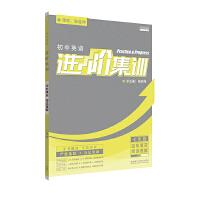 2018新版初中英语进阶集训 完形填空阅读理解七年级