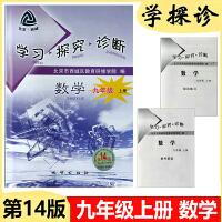 (2020)学习探究诊断・学探诊 九年级 上册 数学 第10版