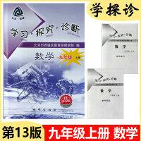 预售(2022)学习探究诊断・学探诊 九年级上册 数学 第12版