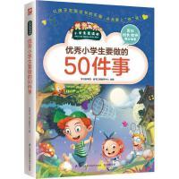 优秀小学生要做的50件事 江苏科学技术出版社
