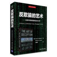 反欺骗的艺术:世界传奇黑客的经历分享 Kevin D. Mitnick