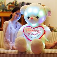 生日礼物女生 实用表白送女友 老婆爱人 浪漫特别520送女朋友发光音乐熊