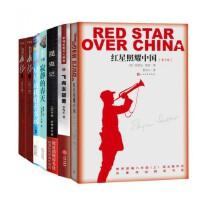 星星离我们有多远+红星照耀中国(青少版)+飞向太空港+寂静的春天+昆虫记+长征