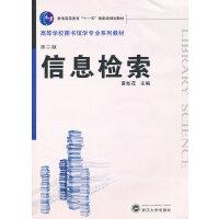 """信息检索(第二版)(含CD-ROM光盘)(普通高等教育""""十一五""""国家级规划教材)"""