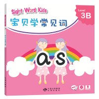Sight Word Kids 宝贝学常见词 Level 3B