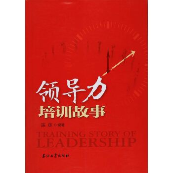 领导力培训故事