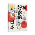 神好多的日本:图解日本