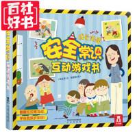 【乐乐趣童书】安全常识互动游戏书 儿童成长常识系列 乐乐趣立体书 翻翻书宝宝安全常识全套 亲子阅读 宝宝读物 儿童书籍