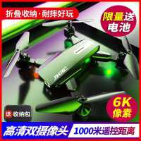 无人机航拍器高清专业直升遥控飞机飞行器儿童玩具迷你入门级航模kb6