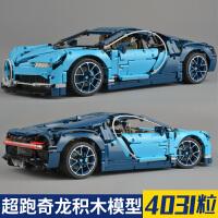 科技系列布加迪奇龙跑车高难度威龙机械拼装积木模型玩具