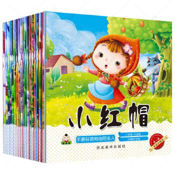 婴幼儿宝宝早教启蒙睡前故事书0-1-3岁 彩图注音幼儿园绘本图画书籍