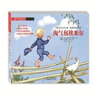 淘气包埃米尔-世界儿童文学大师/林格伦精品绘本( 货号:751481573001)