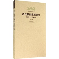 故宫:明清史学术文库:清代赋税政策研究1644-1840年