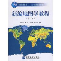 【旧书二手书8成新】新编地图学教程第二版第2版 毛赞猷 朱良 周占鳌 高等教育出版社 978704