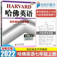 哈佛英语完形填空巧学精练七年级上