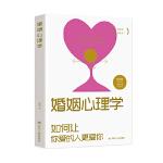 婚姻心理学 爱情与婚姻中的情商课 经营婚姻秘籍 婚姻心理学 两性关系情商课良性沟通技巧女性情感 亲密关系心理学书籍