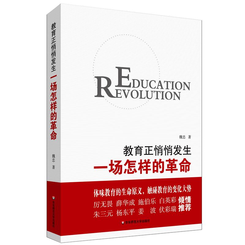 教育正悄悄发生一场怎样的革命(面向未来的教育变革之道!知名经济学家厉无畏、知名教育学者杨东平等热情推荐!)