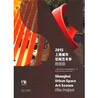 2015上海城市空间艺术季案例展