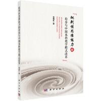 批判性思维能力的培养与中国本科教学模式改革