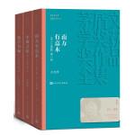 茶人三部曲(1-3)(茅盾文学奖获奖作品全集18)