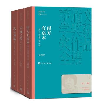 茶人三部曲(1(pdf+txt+epub+azw3+mobi电子书在线阅读下载)