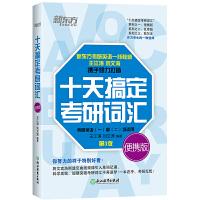 新东方 (2021)十天搞定考研词汇:便携版