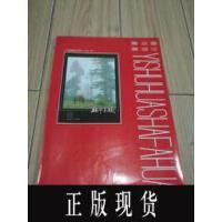 【二手旧书9成新】1993年上海年画缩样(艺术画片、沙发画)