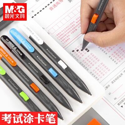 晨光AMP33701答题卡考试专用铅笔 2B自动铅笔电脑涂卡答题卡铅笔 单支装