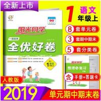 2019版 阳光同学一线名师全优好卷一年级下册语文 人教版 1年级下语文
