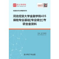 2021年河北经贸大学金融学院435保险专业基础[专业硕士]考研全套资料.