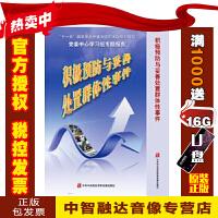 积极预防与妥善处置群体性事件专题讲座(5VCD)视频讲座光盘碟片
