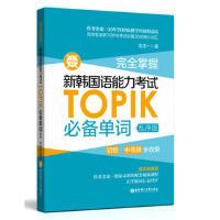 【二手九成新】完全掌握 新韩国语能力考试TOPIK必备单词(初级、中高级全收录 赠中韩双语音频) 9787562849