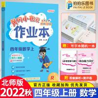 黄冈小状元作业本四年级上册数学北师大版 2021秋