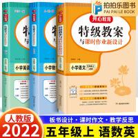 特级教案小学五年级上册语文数学英语人教版小学教师教学备课用书