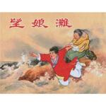 望娘滩 良士,徐宏达 上海人民美术出版社