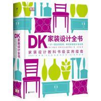 DK家装设计全书( 货号:755963052)
