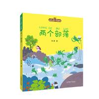 拼音王国•名家经典书系--《两个部落》 9787513712576 中国和平出版社 冰波