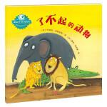 WANT TO KNOW科普图画书系列:了不起的动物(在问答中探索世间万物,在游戏中认知奇妙世界)