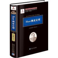 Haar测度定理 刘培杰数学工作室 编