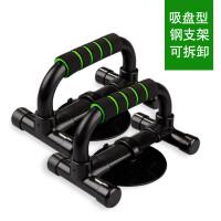 20180227202951032多功能俯卧撑支架S工字型练臂肌钢胸肌体育用品仰卧起坐健身器材