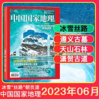中国国家地理杂志共3本打包2020年1/2/3月 旅游人文地理/现货过期刊