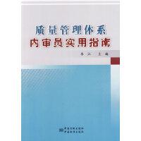 质量管理体系内审员实用指南 9787506673730 李江 中国标准出版社