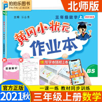 黄冈小状元作业本三年级上册数学北师大版同步练习册
