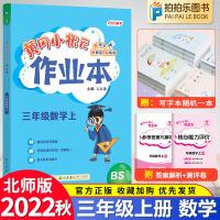 黄冈小状元作业本三年级上册数学北师大版 2021秋同步练习册