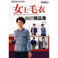【新书店正版】女士毛衣编织精品集--优雅篇 阿瑛 中国纺织出版社