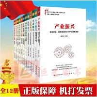 正版12册新时代中国乡村振兴战略丛书 产业 人才 生态 文化 组织 城乡融合 共同富裕 绿色发展 文化兴盛 质量兴农