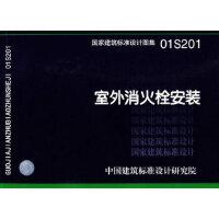01S201室外消火栓安装(建筑标准图集)―给水排水专业 中国建筑标准设计研究院组织著 中国计划出版社